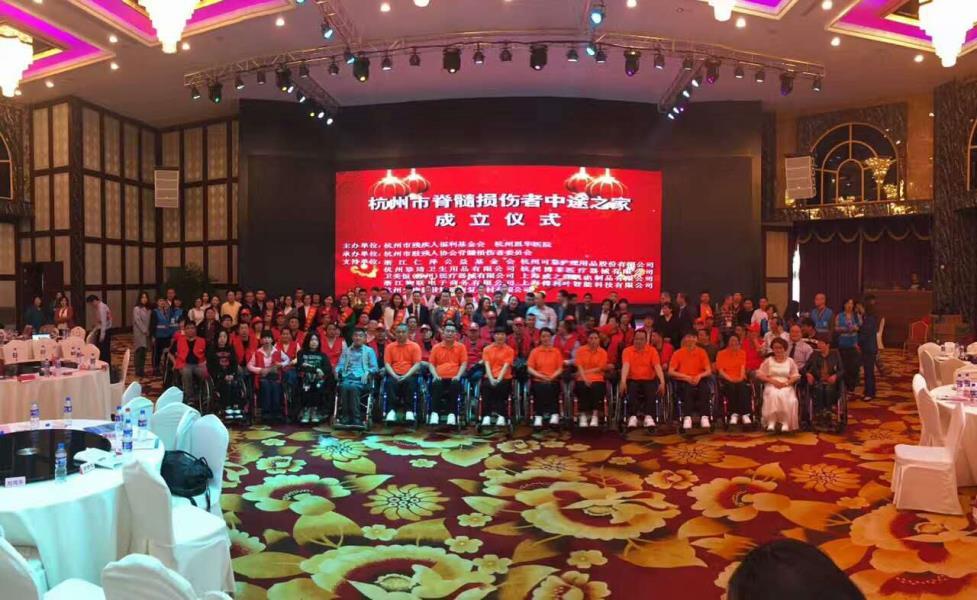 2017年4月6日,杭州市脊髓损伤者中途之家成立仪式在欧亚美国际大酒店图片